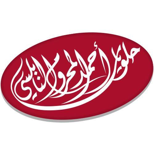 حلويات أحمد المحروم